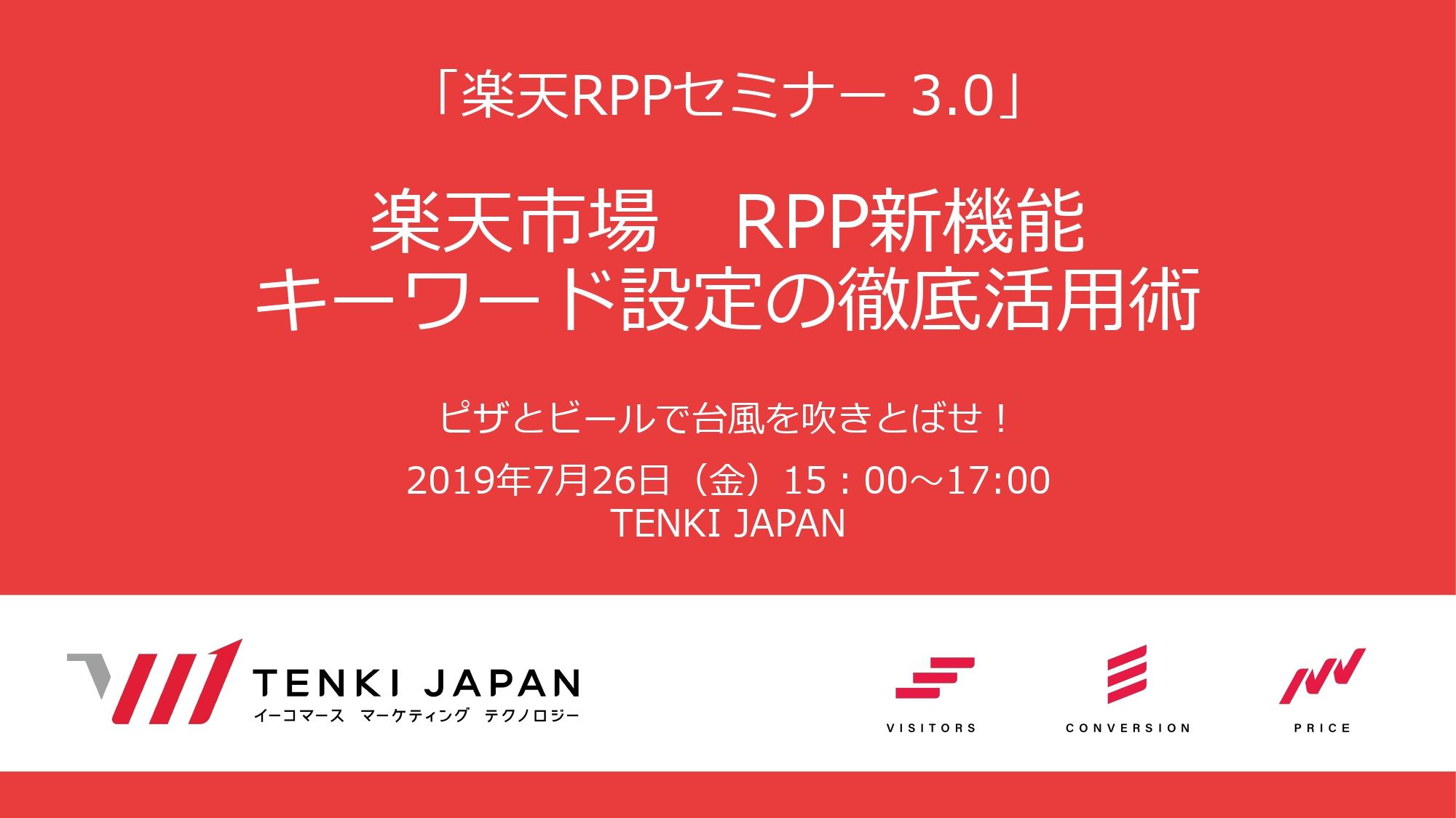楽天RPPセミナー 3.0 藤沢