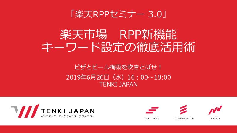 楽天RPPセミナー 3.0