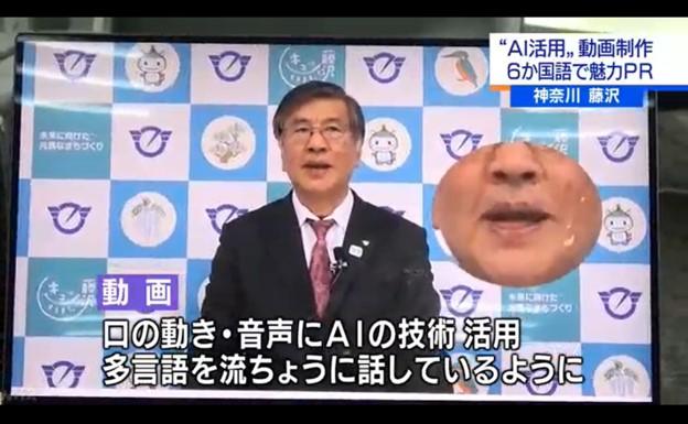 藤沢市長 AIを活用した7カ国語動画 - NHKニュース