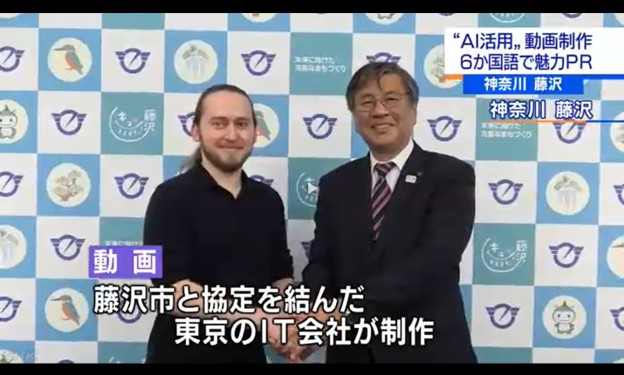 鈴木恒夫(神奈川県藤沢長)アレクサンダー・ファーフニック(TENKI-JAPAN代表取締役)NHKニュース