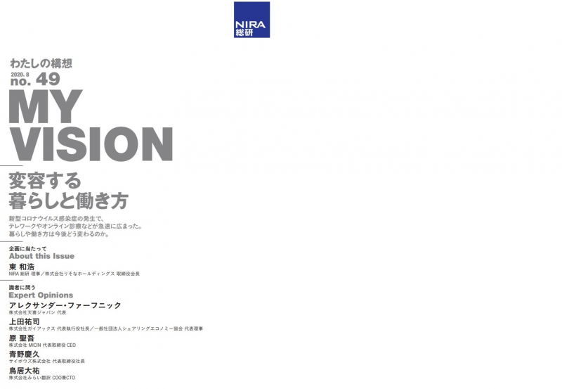 NIRA総合研究開発機構 - わたしの構想No.49「変容する暮らしと働き方」